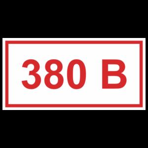 Знак напряжение 380 В