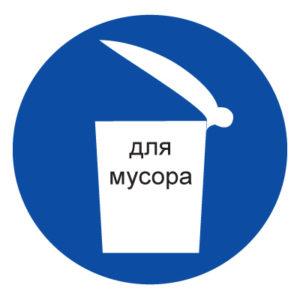 Знак место для мусора