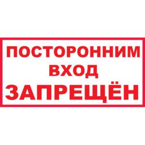 Знак посторонним вход запрещен