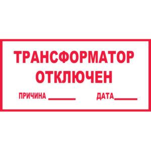 Знак трансформатор отключен