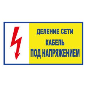 Знак деление сети кабель под напряжением