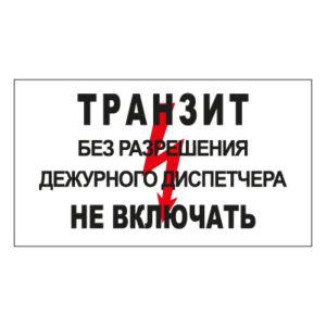 Знак транзит без разрешения дежурного диспетчера на включать