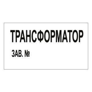 Знак трансформатор зав. №