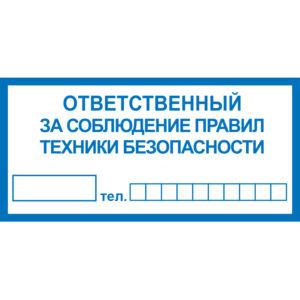 Знак ответственный за соблюдение правил техники безопасности
