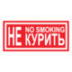 Знак не курить / No smoking