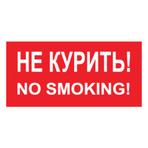 Знак не курить! / No smoking!