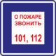 Знак о пожаре звонить 101, 102