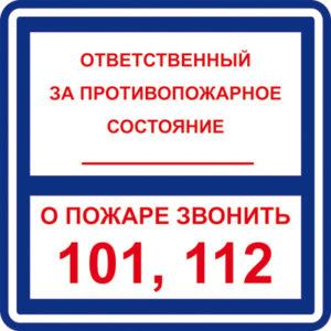 Знак ответственный за противопожарное состояние / О пожаре звонить 101, 102
