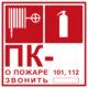 Знак пожарный кран № / Огнетушитель / О пожаре звонить 101, 112