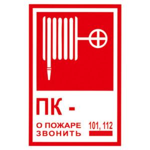 Знак пожарный кран / О пожаре звонить 101, 112