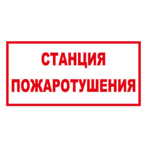 Знак станция пожаротушения