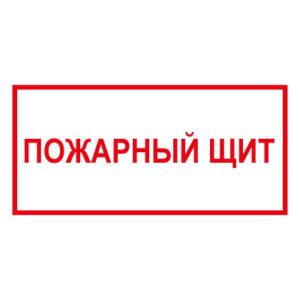 Знак пожарный щит