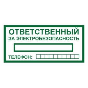 Знак ответственный за электробезопасность