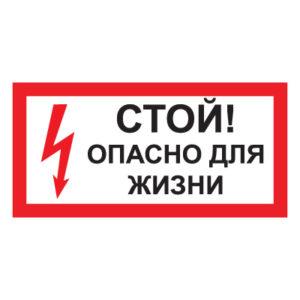 Знак стой опасно для жизни