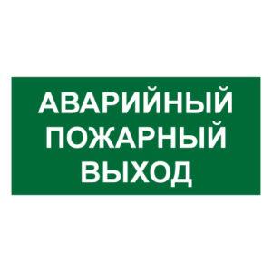 Знак аварийный пожарный выход