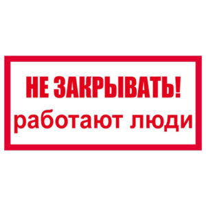 Знак не закрывать работают люди