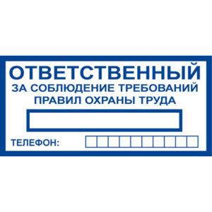 Знак ответственный за соблюдение требований правил охраны труда