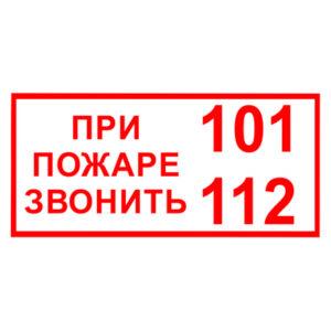 Знак при пожаре звонить 101, 112