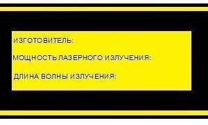 Знак информация об изготовителе, мощности лазерного излучения и длины волны излучения
