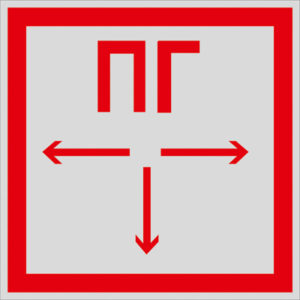 Знак пожарный гидрант (световозвращающий)
