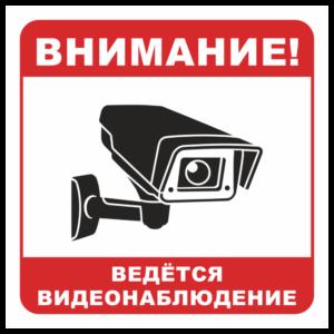 Знак внимание ведется видеонаблюдение