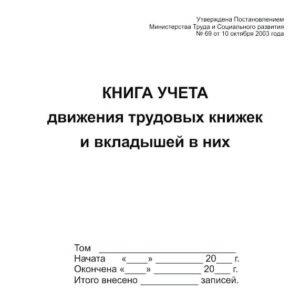 Журнал книга учета движения трудовых книжек и вкладышей в них