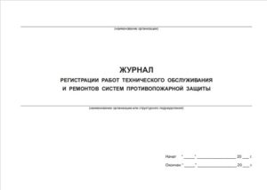Журнал регистрации работ технического обслуживания и ремонтов систем противопожарной защиты
