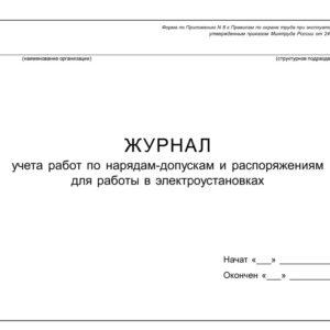 Журнал учета работ по нарядам-допускам и распоряжениям в электроустановках